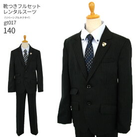 5432300b2b3ce レンタル  レンタル  男の子 スーツ フォーマル  子供スーツ  靴セット ヒロミチナカノ hiromichi nakano 黒地 紺 ストライプ  ブルー シャツ gt017 男児 ...