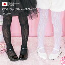 【販売商品】【レンタルドレスと同時購入で送料お得に!】子供用ラッセルレースタイツ プリティナ(PRITTINA)日本製 …