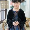 【レンタル】【ドレスと同時レンタルなら送料お得に!】【子どもフォーマル小物レンタル】ベロアボレロ ブラック pcap…