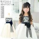 【レンタル】子供ドレス レンタル【靴セット】【キッズドレス】女の子用フォーマルドレス 日本製 088-IV アイボリー×…