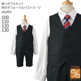 be6427fa412c3  レンタル  選べる半袖長袖シャツ  男の子 スーツ フォーマル  子供