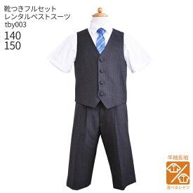 90f833b4cf283 ... 用ベストスーツ グレー tby003 半ズボン おとこのこ 男子 半袖 長袖 シャツ パンツ 140 150 結婚式 七五三 写真撮影 ピアノ 入学式  発表会  B06 fy16REN07