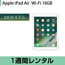 iPad Air レンタル WiFi 16GB シルバー (1週間レンタル)【fy16REN07】