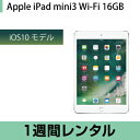 iPad mini3 レンタル WiFi 16GB シルバー (1週間レンタル)【fy16REN07】