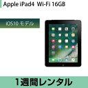 iPad タブレットPC レンタルiPad4レンタル WiFi 16GB ブラック (1週間レンタル)【fy16REN07】