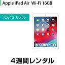 iPad Air レンタル WiFi 16GB シルバー (4週間レンタル)