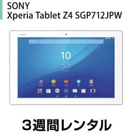 タブレットPCレンタルSONY Xperia Tablet Z4 SGP712JP/W レンタル (3週間レンタル)
