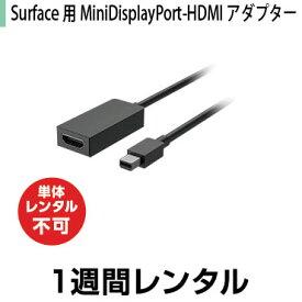 Surface用 MiniDisplayPort-HDMIアダプター※単体レンタル不可(1週間レンタル)