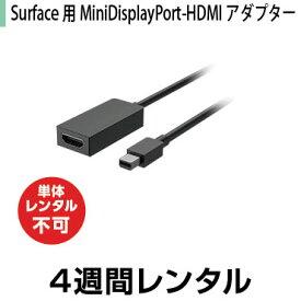 Surface用 MiniDisplayPort-HDMIアダプター※単体レンタル不可(4週間レンタル)