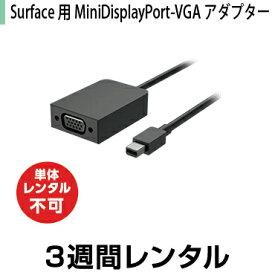 Surface用 MiniDisplayPort-VGAアダプター※単体レンタル不可(3週間レンタル)