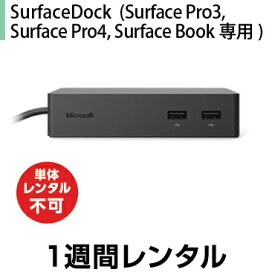 SurfaceDock (Surface Pro 3、Surface Pro 4、Surface Pro、Surface Laptop、Surface Book専用)※単体レンタル不可(1週間レンタル)
