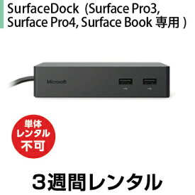 SurfaceDock (Surface Pro 3、Surface Pro 4、Surface Pro、Surface Laptop、Surface Book専用)※単体レンタル不可(3週間レンタル)