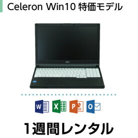パソコンレンタル Celeron 特価モデル(1週間レンタル)【Office2010セット】 インストール済【機種は当店おまかせです】