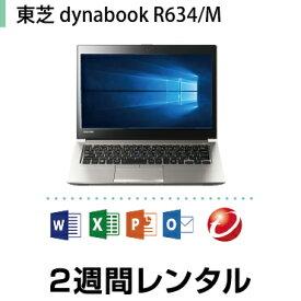 パソコンレンタル 出張・ビジネスにおすすめ東芝 UltraBook dynabook R634/M(64bit)(2週間レンタル)【Office2016/ウイルスバスター】 インストール済