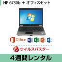 パソコンレンタル MOS試験におすすめHP 6730b Windows 7 (32bit) (4週間レンタル)【Office選択式/ウイルスバスター】…