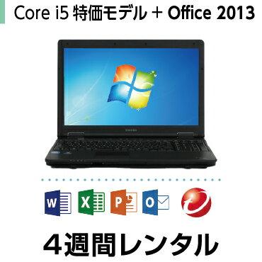 パソコンレンタル MOS試験におすすめCore i5 特価モデル(4週間レンタル)【Office2013/ウイルスバスター】 インストール済【機種は当店おまかせです】(fy16REN07)