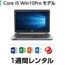 パソコンレンタル MOS試験におすすめCore i5 Windows10モデル(1週間レンタル)【Office2016/ウイルスバスター】 イ…