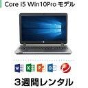 パソコンレンタル MOS試験におすすめCore i5 Windows10モデル(3週間レンタル)【Office2016/ウイルスバスター】 イ…