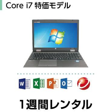 パソコンレンタル MOS試験におすすめCore i7 特価モデル(1週間レンタル)【Office選択式/ウイルスバスター】 インストール済【機種は当店おまかせです】