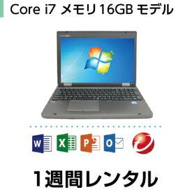 パソコンレンタル MOS試験におすすめCore i7 メモリ16GB(1週間レンタル)【Office2016/ウイルスバスター】 インストール済【機種は当店おまかせです】