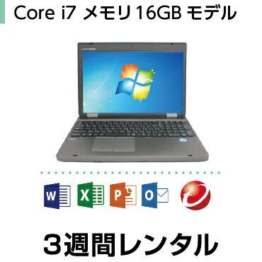 パソコンレンタル MOS試験におすすめCore i7 メモリ16GB(3週間レンタル)【Office選択式/ウイルスバスター】 インストール済【機種は当店おまかせです】