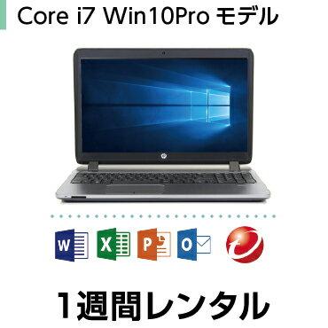 パソコンレンタルCore i7 Windows10 Proモデル(1週間レンタル)【Office選択式/ウイルスバスター】 インストール済【機種は当店おまかせです】