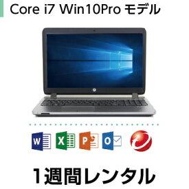 パソコンレンタルCore i7 Windows10 Proモデル(1週間レンタル)【Office2016/ウイルスバスター】 インストール済【機種は当店おまかせです】