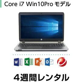パソコンレンタルCore i7 Windows10 Proモデル(4週間レンタル)【Office2016/ウイルスバスター】 インストール済【機種は当店おまかせです】