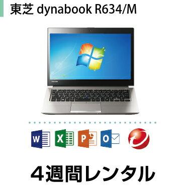 パソコンレンタル 出張・ビジネスにおすすめ東芝 UltraBook dynabook R634/M(64bit)(4週間レンタル)【Office選択式/ウイルスバスター】 インストール済(fy16REN07)