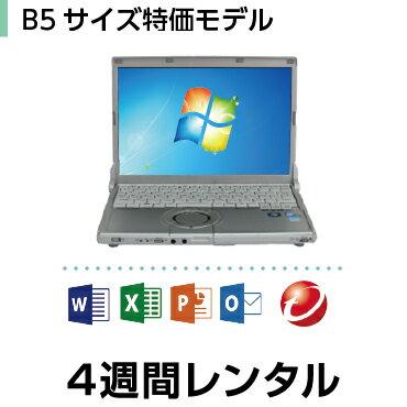 パソコンレンタル MOS試験におすすめB5サイズ特価モデル(4週間レンタル)【Office2010/ウイルスバスター】 インストール済【機種は当店おまかせです】