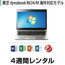 パソコンレンタル 出張・ビジネスにおすすめ東芝 UltraBook dynabook R634/M(64bit)海外対応モデル(4週間レンタル)【Office選択式/…