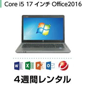 パソコンレンタル MOS試験におすすめCore i5 17インチ Windows8.1モデル(4週間レンタル)【Office2016/ウイルスバスター】 インストール済