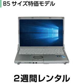 パソコンレンタルB5サイズ特価モデル(2週間レンタル)【機種は当店おまかせです】※オフィスソフトは付属しておりません