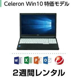 パソコンレンタル Celeron 特価モデル(2週間レンタル)【Office2016セット】 インストール済【ご注文から3日以内にレンタルお手続き下さい】【機種は当店おまかせです】