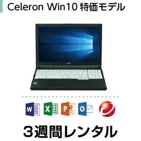 パソコンレンタル Celeron 特価モデル(3週間レンタル)【Office2016セット/】 インストール済【ご注文から3日以内にレンタルお手続き下さい】【機種は当店おまかせです】