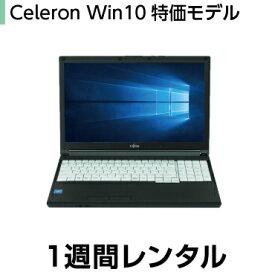 パソコンレンタルCeleron特価モデル メモリ4G Win10(1週間レンタル)【機種は当店おまかせです】※オフィスソフトは付属しておりません
