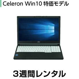 パソコンレンタルCeleron特価モデル メモリ4G Win10(3週間レンタル)【機種は当店おまかせです】※オフィスソフトは付属しておりません