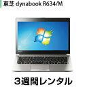 パソコンレンタル東芝 UltraBook dynabook R634/M(64bit)(3週間レンタル)(fy16REN07)