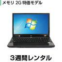 パソコンレンタルメモリ2G特価モデル(3週間レンタル)【機種は当店おまかせです】(fy16REN07)