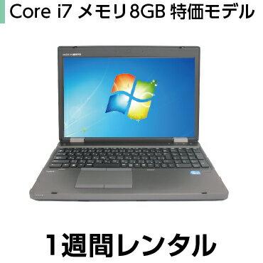 パソコンレンタルCore i7 メモリ8GB 特価モデル(1週間レンタル)【機種は当店おまかせです】※オフィスソフトは付属しておりません