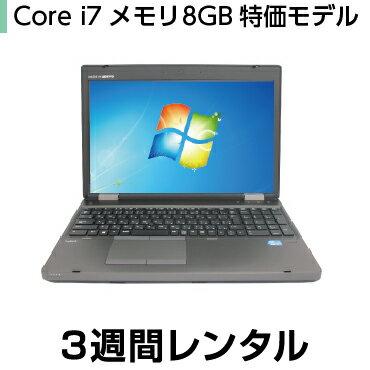 パソコンレンタルCore i7 メモリ8GB 特価モデル(3週間レンタル)【機種は当店おまかせです】※オフィスソフトは付属しておりません