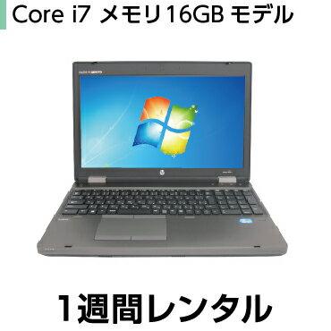 パソコンレンタルCore i7 メモリ16GB(1週間レンタル)【機種は当店おまかせです】※オフィスソフトは付属しておりません(fy16REN07)