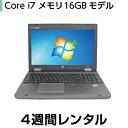 パソコンレンタルCore i7 メモリ16GB(4週間レンタル)【機種は当店おまかせです】※オフィスソフトは付属しておりま…