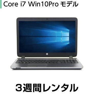 パソコンレンタルCore i7 Windows10 Proモデル(3週間レンタル)【機種は当店おまかせです】※オフィスソフトは付属しておりません