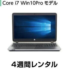 パソコンレンタルCore i7 Windows10 Proモデル(4週間レンタル)【機種は当店おまかせです】※オフィスソフトは付属しておりません