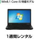 パソコンレンタルWin8.1 Core i5 特価モデル(1週間レンタル)【機種は当店おまかせです】※オフィスソフトは付属して…