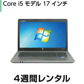 パソコンレンタルWin8.1 Core i5 モデル17インチ(4週間レンタル)【機種は当店おまかせです】※オフィスソフトは付属しておりません