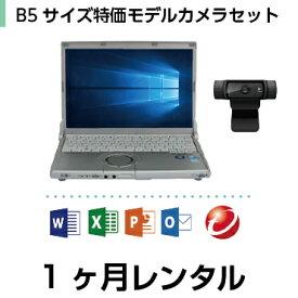 パソコンレンタルWEBカメラ付きB5サイズ特価モデルノートパソコン(1ヶ月レンタル)【WEBカメラセット】※オフィス2016インストール済