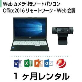 パソコンレンタルWEBカメラ付きノートパソコン(1ヶ月レンタル)※オフィス2016インストール済