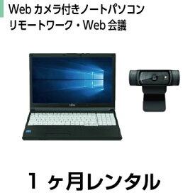 パソコンレンタルWEBカメラ付きノートパソコン(1ヶ月レンタル)【WEBカメラセット】※オフィスソフトは付属しておりません